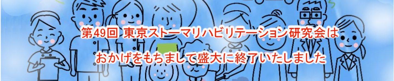 東京ストーマリハビリテーション研究会